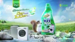 Pao M. Wash TVC Thumbnail