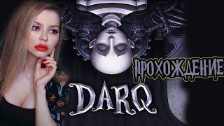 DARQ Прохождение на русском | Обзор | Первый взгляд | Инди Хоррор Игра