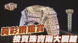 【精華版】濃黃彩鑽鑑賞會 投資珠寶兩大關鍵