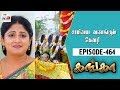 Ganga Tamil Serial | Episode 464 | 07 July 2018 | Ganga Latest Serial | Home Movie Makers