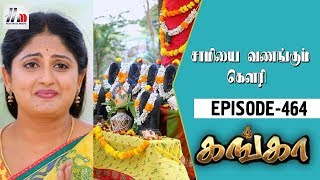 Ganga Tamil Serial | Episode 464 | 07 July 2018 | Ganga Latest Serial | Home Movie Makers