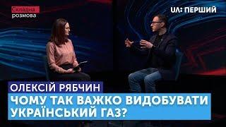 Складна розмова з Олексієм Рябчиним.Чому так важко видобувати український газ?