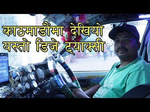 विचित्रको ट्याक्सीका गजब ड्राइभर  | Karaoke taxi in kathmandu