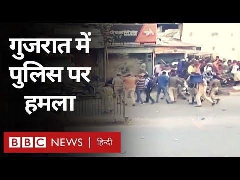 CAA Protest के दौरान Gujarat के अहमदाबाद में पुलिस पर हमला (BBC Hindi)