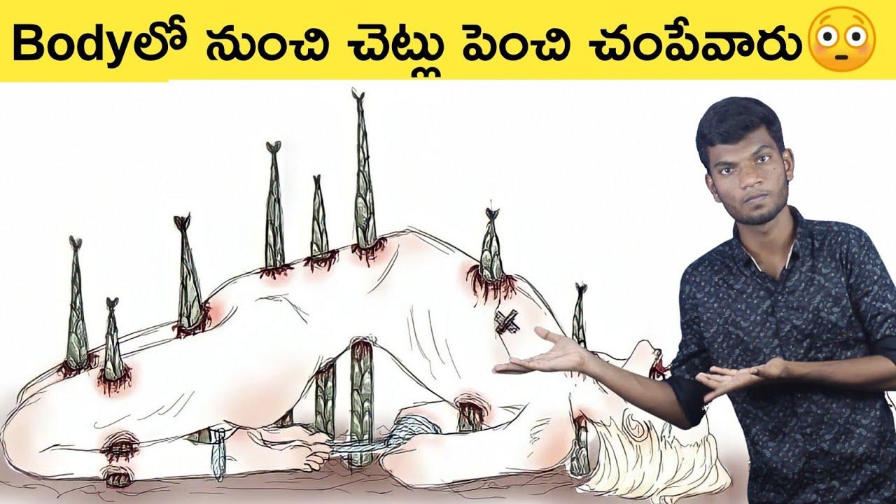 Most Dangerous Punishment   Top 10 Interesting Facts in Telugu   SFE-47