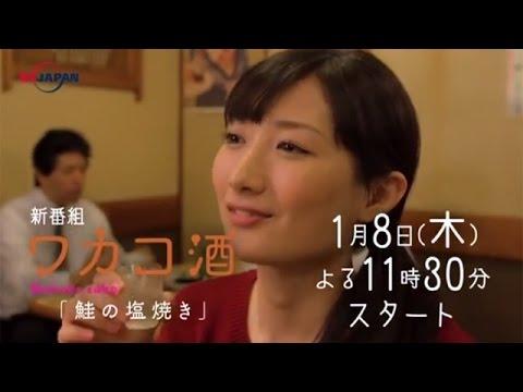 ワカコ酒 第1夜「鮭の塩焼き」|BSジャパン