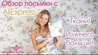 Распаковка посылки с AliExpress: ткани для рукоделия - скрапбукинга (пэчворка) / UNBOXING HAUL