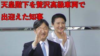 天皇皇后両陛下~愛知県知事~名古屋市長の順番です。 名古屋市長の車は...