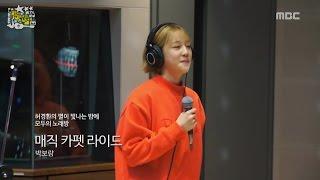 Park Boram - Magic Carpet Ride,박보람 - 매직 카펫 라이드 [별이 빛나는 밤에] 20151030