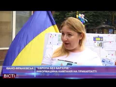 «Європа без бар'єрів» — інформаційна кампанія на Прикарпатті.