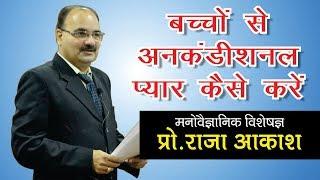 Best Parenting Tips, Video Advice in Hindi | बच्चे आपकी बात क्यों नहीं मानते by  Prof. RAJA AKASH