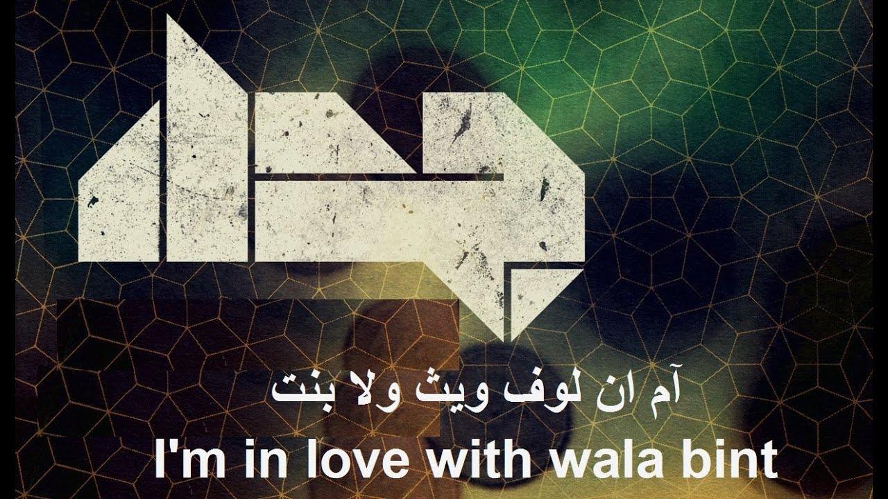 jadal-im-in-love-with-wala-bint-jadalband