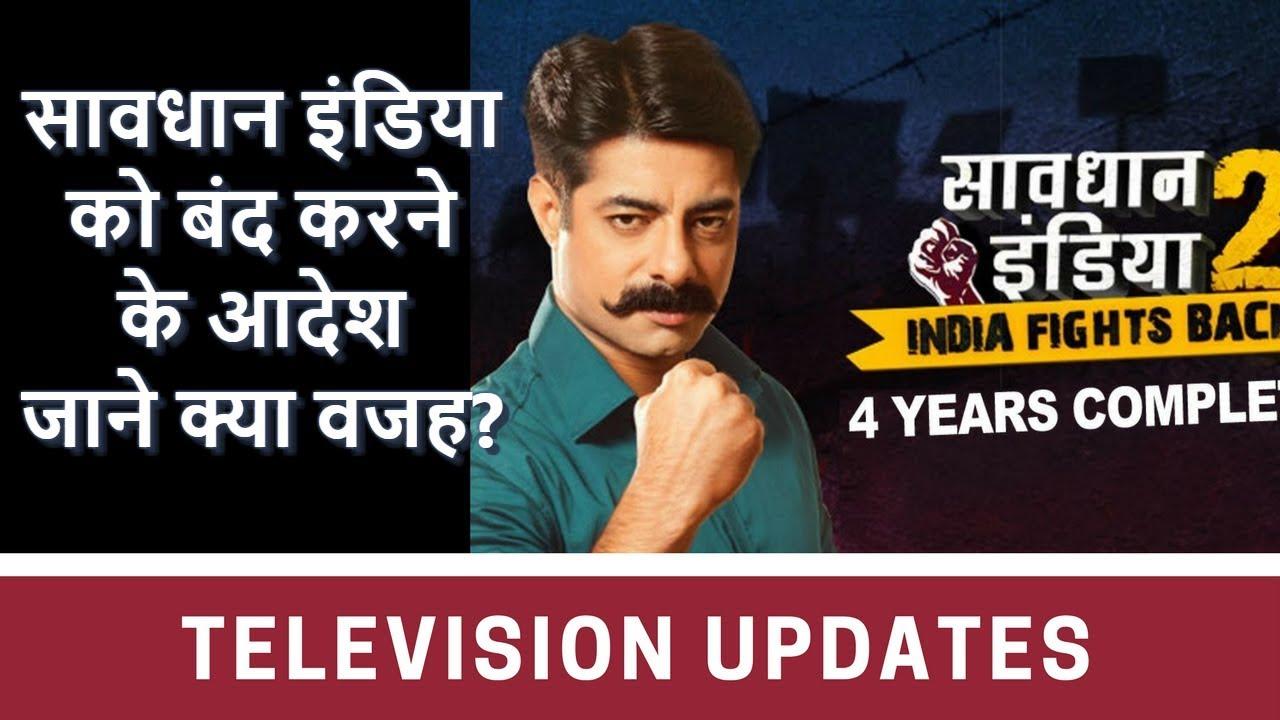 बंद हो जाएगा लोकप्रिय शो सावधान इंडिया? जानें क्या है वजह? || Tv Show Savdhan India to go off