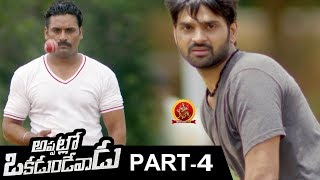 Appatlo Okadundevadu Part 4 - Latest Full Movies - Nara Rohith, Sree Vishnu, Tanya Hope