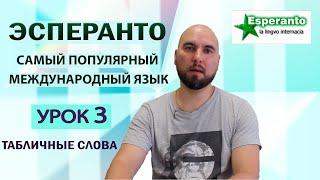 Эсперанто. Третий урок от Валерия Сердюка