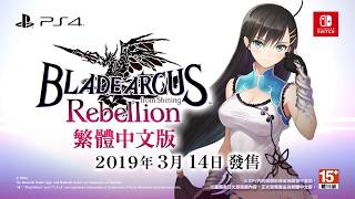 『BLADE ARCUS Rebellion from Shining』宣傳影片