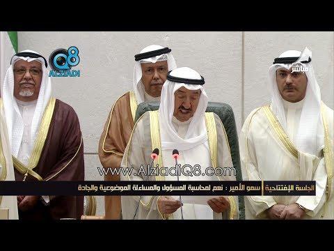 سمو الأمير: نحن لسنا طرفاً ثالثاً في الأزمة الخليجية بل طرف واحد.. والأجيال لن تنسى من يؤجج الخلاف  - نشر قبل 2 ساعة