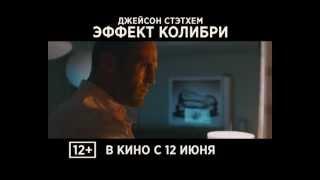 """""""Эффект колибри"""" ролик 15 сек (с 12 июня)"""