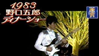 1983年(昭和58年)12月23日 京王プラザホテル 公式サイト情報 http://gor...