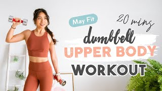 在家鍛鍊好看的上半身居家啞鈴20分鐘訓練緊實身材、提升肌力、消除掰掰肉(20min Upper Body Workout)