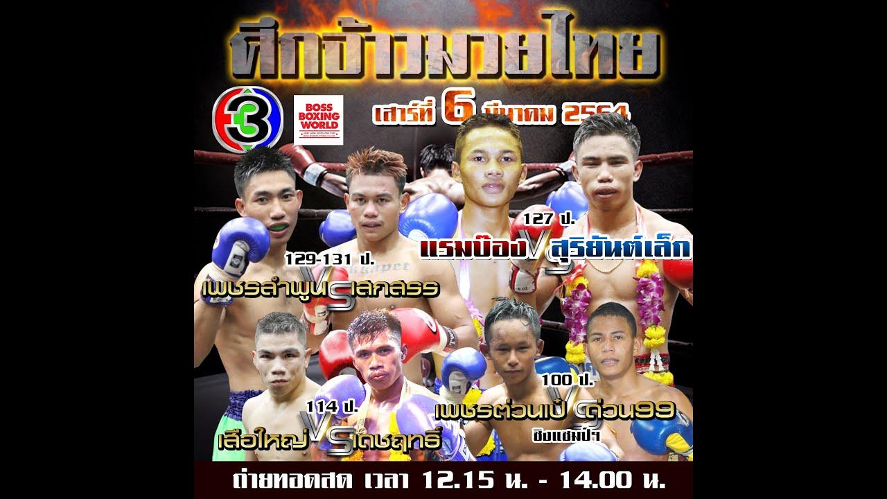 วิจารณ์ศึกจ้าวมวยไทยช่อง3 6-3-64