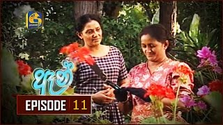 Anne Episode 11 |  ඈන් ... Thumbnail