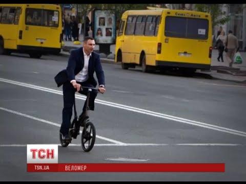 Кілька днів Віталій Кличко крутить педалі центром міста
