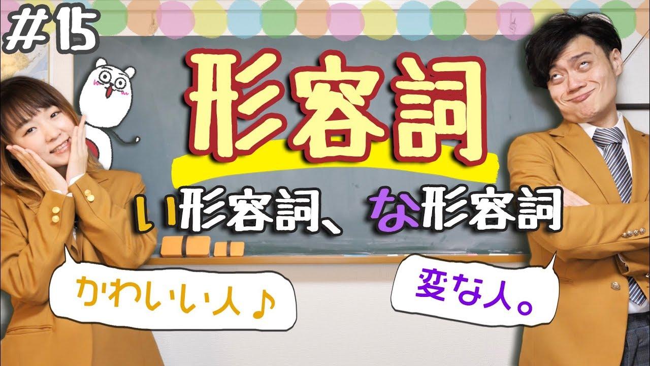 【從零開始學日文】#15 搞懂日文最基礎的形容詞!「い」形容詞和「な」形容詞怎麼分?? - YouTube