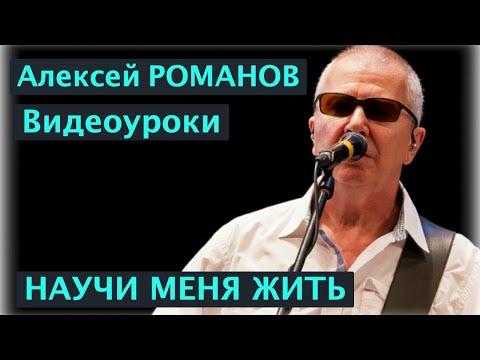Клип Алексей Романов - Научи меня жить