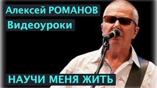 Алексей РОМАНОВ. Видеоуроки. Научи меня жить