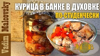 Рецепт Курица в банке в собственном соку в духовке   радость студента. Мальковский Вадим