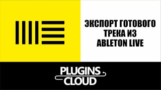Ableton Live - экспорт (рендеринг) готового трека. Урок 4.