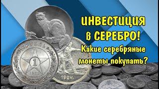 ИНВЕСТИЦИИ В СЕРЕБРО. Какие серебряные монеты нужно откладывать в 2020 году. cмотреть видео онлайн бесплатно в высоком качестве - HDVIDEO