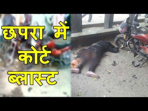 Woman, Prisoner Injured In Bomb Blast Near Chapra Court In Bihar