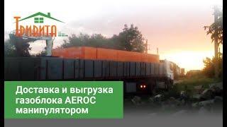 Манипулятор доставил газоблок Aeroc на стройку заказчика(, 2016-03-30T10:03:31.000Z)