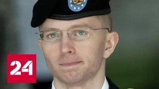 Сюрприз от Обамы: информатор WikiLeaks вместо 35 лет тюрьмы выйдет на свободу в мае