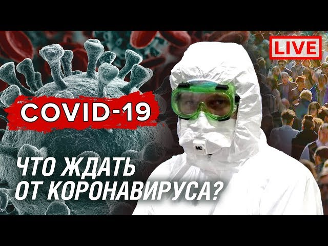 Что ждать от COVID-19? Опыт Китая, тест на коронавирус, защита врачей, прогноз. Выпуск 18 марта 2020