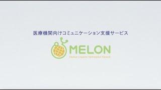 医療機関向けコミュニケーション支援サービス MELON Business Innovation Center(BIC) Japan コニカミノルタ thumbnail