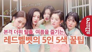 시원한 콩국수부터 오싹한 공포영화까지 레드벨벳 멤버들이…