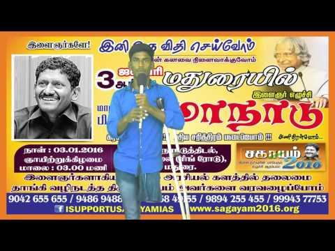 Madurai Perani, IAS Sagayam, Sagayam,  Procession, Mattram, மாற்றம், சகாயம் , மதுரை மாநாடு,