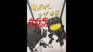 【Jack】×【モエガミ】サバゲーラジオ!!7nd♪ 第65回~サバゲーあるある~ thumbnail