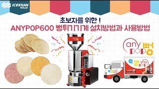 뻥튀기기계 사용방법 청소방법 ANYPOP600(★제품문…