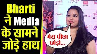Comedian Bharti Singh ने मीडिया के सामने जोड़े हाथ, 13th Mirchi Award में बिखेरे जलवे |FilmiBeat