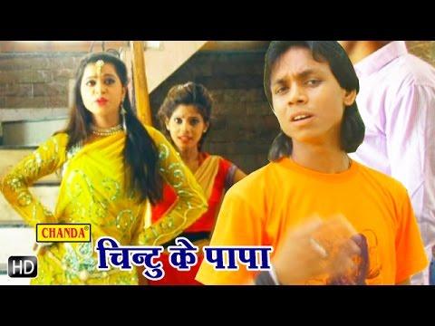 Chintu Ke Papa || चिंटू के पापा || Bhojpuri Shiv Bhole Kawad Bhajan