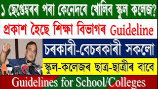 School college reopening guidelines// Proposed Guidelines for school colleges// school reopen