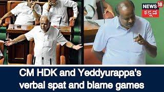 CM Kumaraswamy & Yeddyurappa Indulge In War Of Words During Assembly Speech | July 9, 2018