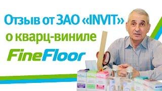 Отзыв от ЗАО Invit (элитная косметика) о кварц-виниле Fine Floor