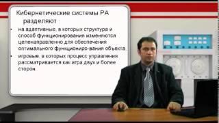 Видеолекция Основные понятия радиоавтоматики. Классификация  и функциональное назначение