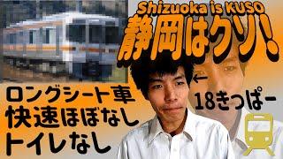 「静岡の普通列車はダル過ぎ!クロスシート快速を入れろ!」