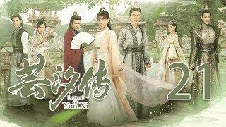 芸汐传 21丨Legend of Yun Xi 21(主演:鞠婧祎,张哲瀚,米热)